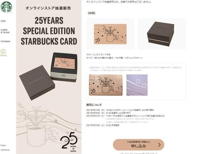 202105スタバ限定カード①