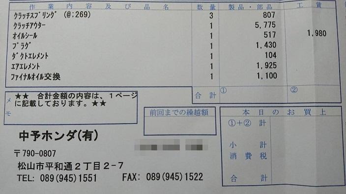 202105ミニカー登録 (6)