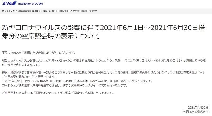 202105ANA6月減便告知