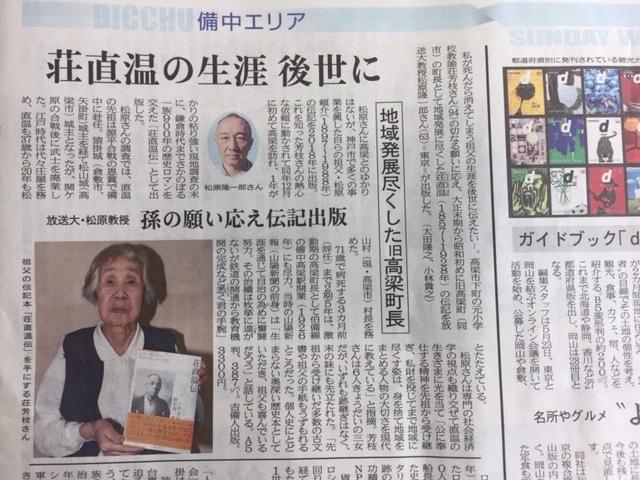 0614山陽新聞