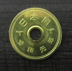 令和元年5円