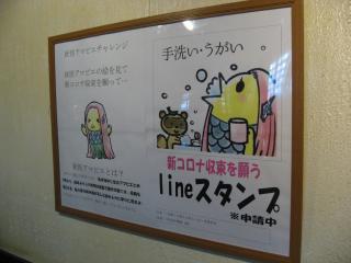 新コロナ終息祈願ポスター