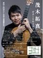 茂木拓真ギターリサイタル