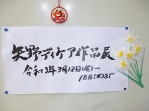 矢野デイケア作品展 開催中です