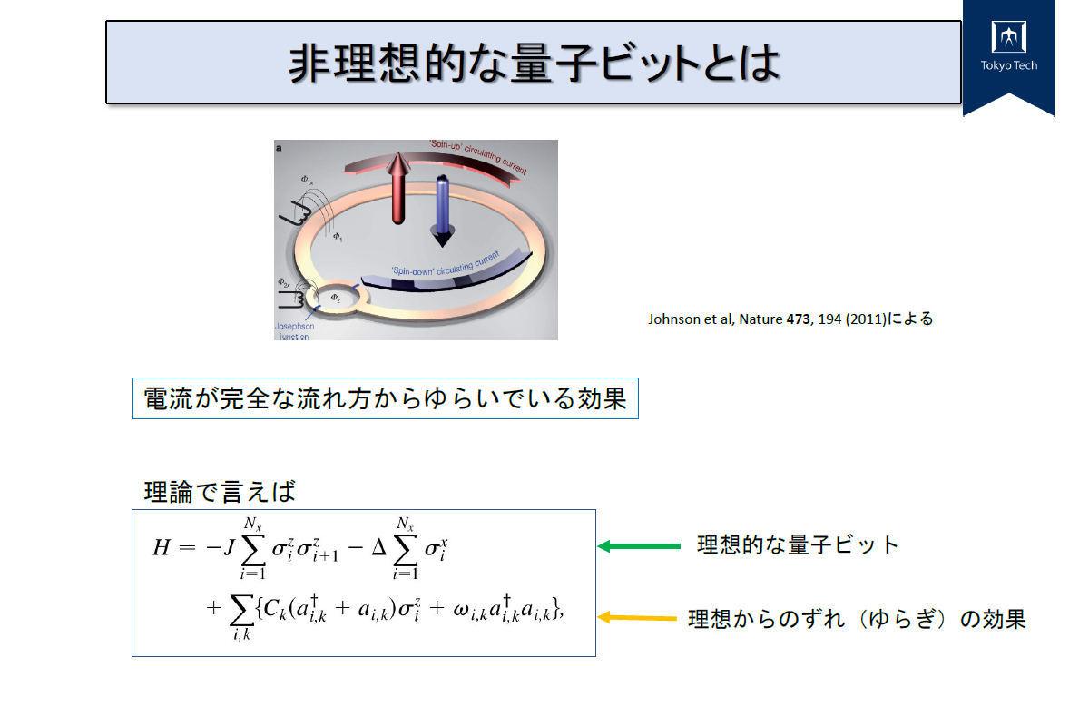 量子コンピューター3