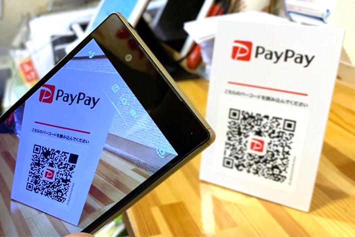 スマートフォン決済サービス、ペイペイの支払い画面