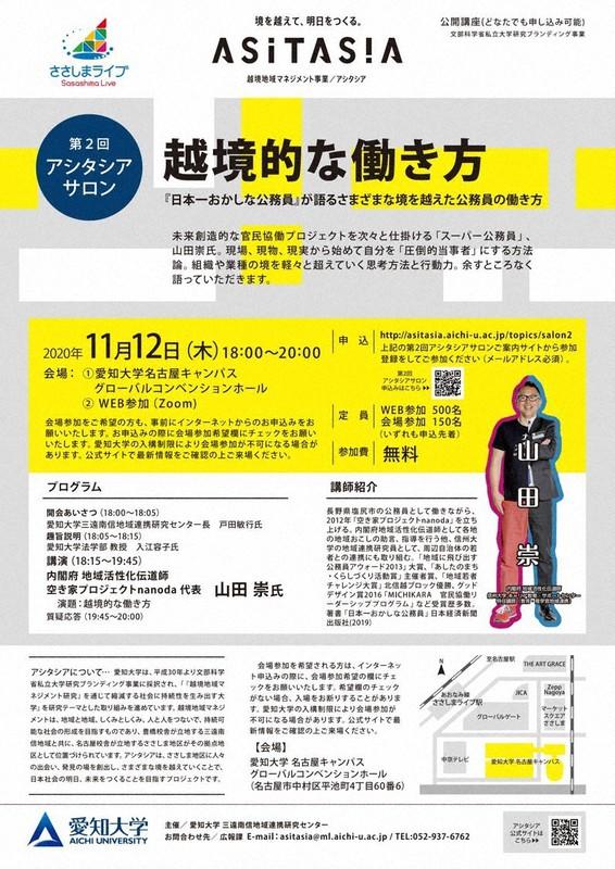 第2回アシタシアサロン「越境的な働き方」開催 11月12日、参加者募集