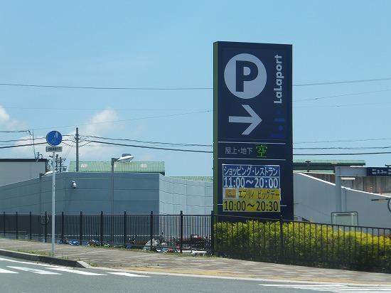 ららぽーと磐田3