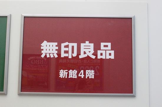 遠鉄百貨店3