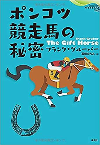 ポンコツ競走馬の秘密