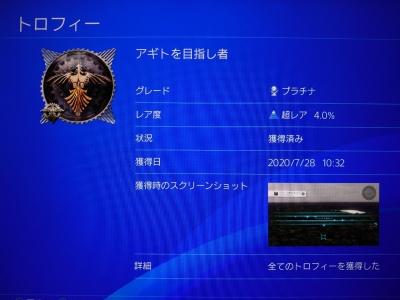 ファイナルファンタジー零式HD:プラチナトロフィー