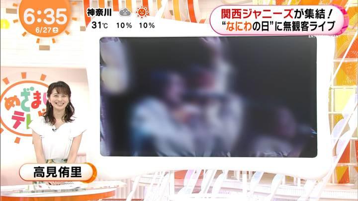 2020年06月27日高見侑里の画像01枚目