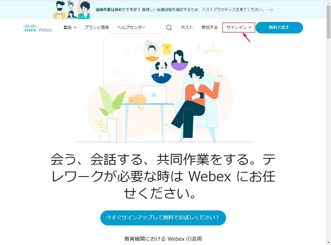 無料 プラン webex