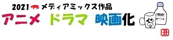 メディアミックス2021