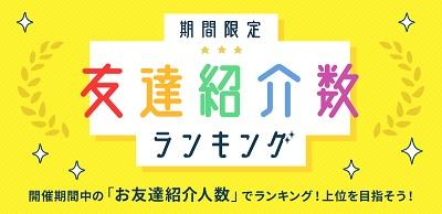 ゲットマネー 友達紹介ランキング202005