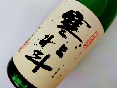 寒北斗ひやおろし2020-01