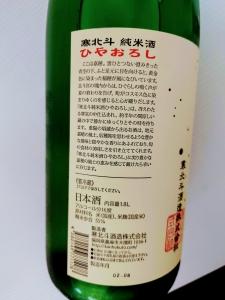 寒北斗ひやおろし2020-02