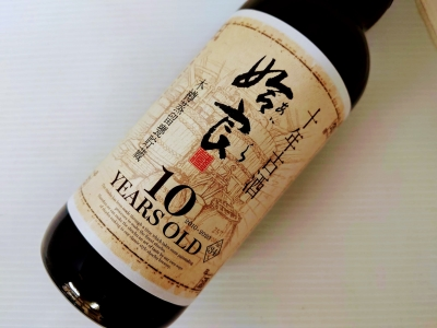姶良 十年古酒01