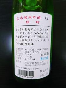七水 55 純米吟醸 雄町 生原酒02