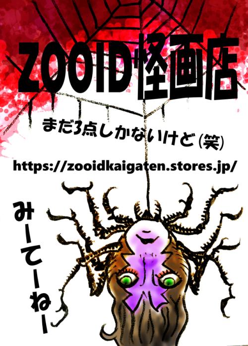 ZOOID怪画店CM