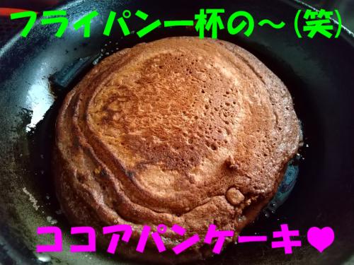 cocoapancake2.jpg